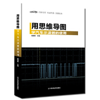 用思维导图学汽车示波器的使用 杨增雨 辽宁科学技术出版社 9787559112422