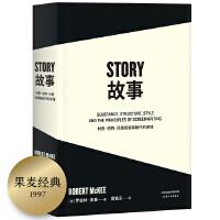 """果麦经典:故事:材质、结构、风格和银幕剧作的原理(""""好莱坞编剧教父""""罗伯特麦基30年授课精华,系统讲述故事创作的原理)"""