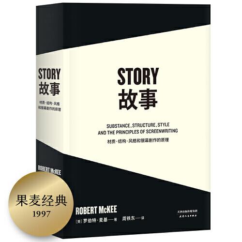 编剧圣经,系统讲述故事创作根本原理