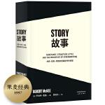 故事:材质、结构、风格和银幕剧作的原理(黄明昊推荐)