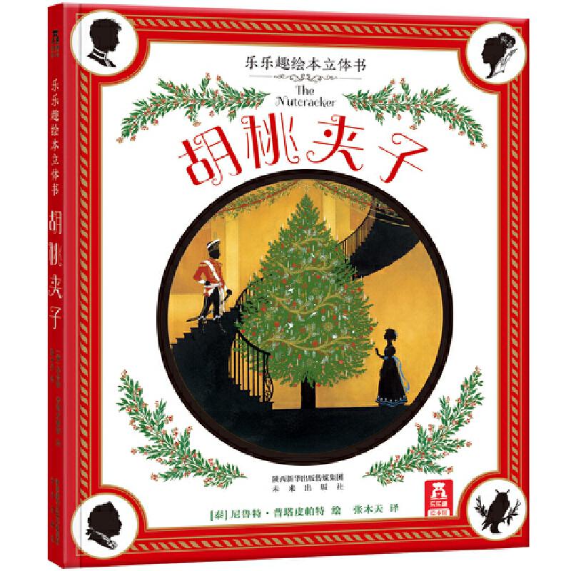 胡桃夹子-乐乐趣绘本立体书3-10岁 经典芭蕾舞剧《胡桃夹子》全新演绎,镂空纸雕,立体呈现。乐乐趣立体绘本