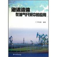泡沫流体在油气开采中的应用 专著 李兆敏编著 pao mo liu ti zai you qi kai cai zhon