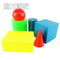 大号几何形体模型 长方体 正方体 圆柱体 圆锥体 球体 数学教具