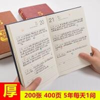 人生日程本日记本创意记事本加厚本子复古笔记本文具计划本