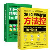 套装 为什么精英都是方法控+为什么精英都是Excel控 共2册