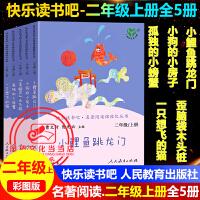 快乐读书吧二年级上册课外书必读上全套5册课外书必读上全套5册 青岛出版社 小鲤鱼跳龙门注音版孤独的小螃蟹一只想飞的猫小