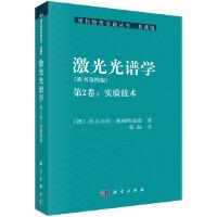 激光光谱学(第2卷:实验技术)姬扬科学出版社9787030336125