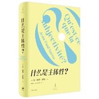 【正版新书直发】什么是主体性?让�C保罗・萨特(Jean-Paul Sartre),.;吴子枫上海人民出版社978720