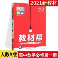 2021版高一新教材教材帮高中数学必修第一册人教A版RJA高中数学教材解读必修第1册新高一数学高中数学必修1教材同步新教