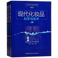 现代化妆品科学与技术 9787518404711 裘炳毅,高志红 编著 中国轻工业