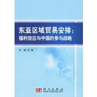 东亚区域贸易安排:福利效应与中国的参与战略