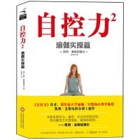 """自控力2(真正提升""""自控力""""实践应用版!百万畅销书《自控力》作者、斯坦福大学心理学教授、瑜伽导师凯利・麦格尼格尔博士全"""