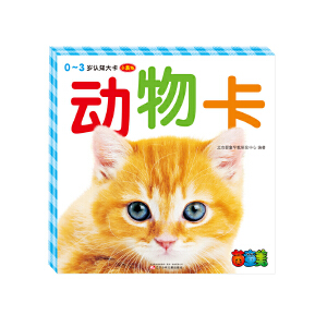 0~3岁认知大卡――动物卡