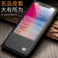 包邮支持礼品卡 苹果X 手机壳 真皮 iphonex 10保护皮套 iphone X 商务 视窗 翻盖 手机套
