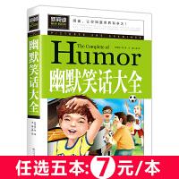 幽默笑话大全 漫画书籍 6-12周岁儿童爆笑校园课外假期故事读物7-8-10岁三四五六年级青少儿成人冷笑话选集 搞笑大王