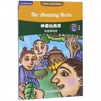 神奇的药草(中医李时珍适合小学5\6年级可点读)/世界名人小传英汉双语阅读