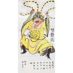 黄永玉 《猴�图》 国画大师
