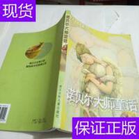 [二手旧书9成新]诺贝尔大师童话 /[印]罗宾德拉纳特・泰戈尔 浙江