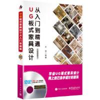 【新书店正版】UG板式家具设计从入门到精通(配视频教程)(含DVD光盘1张)王浩著9787121255977电子工业出