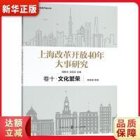 上海改革开放40年大事研究 卷十 文化繁荣 荣跃明 等 格致出版社 9787543228993 新华正版 全国85%城