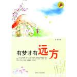 【新书店正版】有梦才有远方(青少年求知文库)孙聪吉林人民出版社9787206068959