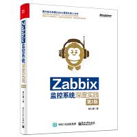 正版全新 Zabbix�O控系�y深度���`(第2版)