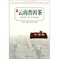 云南普洱茶9787807406709上海文化出版社木雯弘 著;程启坤【可开发票】