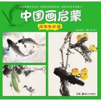 中国画启蒙 蔬果鱼虾篇