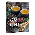 好茶知时节:108款节气药茶