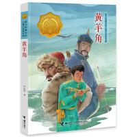 接力杯曹文轩儿童小说书系:黄羊角