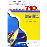 挑战大学英语四级考试710分:综合测试