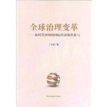 全球治理变革-新时代中国的国际经济组织参与( 货号:751502131)