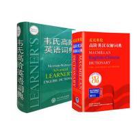 麦克米伦高阶英汉双解词典 英英双解英语词典辞典 四六级考研+韦氏高阶英语词典(Merriam-Webster's En
