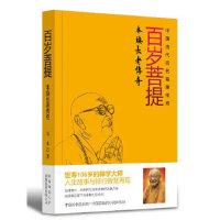 百岁菩提升级版刘永陕西师范大学出版社9787561352670