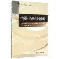 行政法与行政诉讼法教程(高等法律职业教育系列教材)