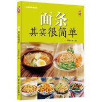 面条其实很简单尚锦文化 中国纺织出版社【正版图书 放心购】