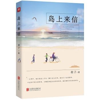 岛上来信(pdf+txt+epub+azw3+mobi电子书在线阅读下载)