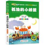 """孤独的小螃蟹 (彩图注音版) 二年级 统编小学语文教材""""快乐读书吧""""指定阅读 二年级必读书目"""