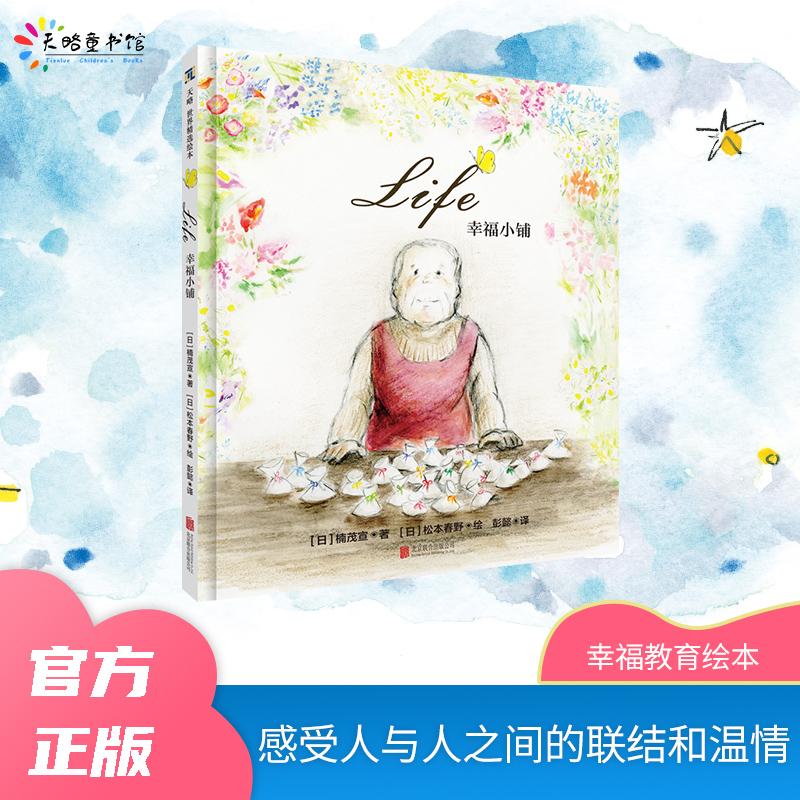 """《Life幸福小铺》 一家独特的小铺,为孩子呈现人生幸福的真谛。入选台湾""""中小学生优良课外读物""""、台湾""""好书大家读""""优良少年儿童读物。天略童书馆出品"""