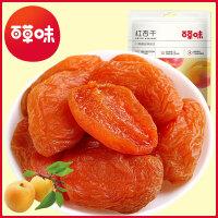 满300减200【百草味 -红杏干100g】零食蜜饯水果干 杏果果脯杏脯