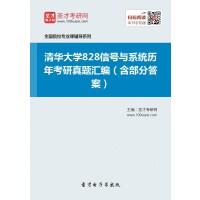 清华大学828信号与系统历年考研真题汇编(含部分答案).
