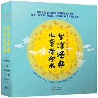 【封面有磨痕-SL】 叽叽喳喳的早晨――台湾经典儿童诗绘本(全五册) 9787506093033 东方出版社 知礼图书
