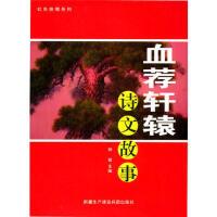 红色绝唱系列・血荐轩辕诗文故事