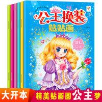 公主换装贴纸书儿童卡通女孩贴贴画粘贴画0-3-4-5-6岁幼益智玩具