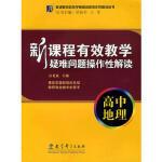 新课程有效教学疑难问题操作性解读:高中地理 吴松年,王军 9787504139092 教育科学出版社