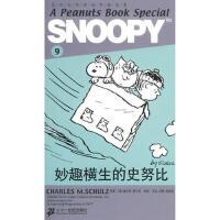 【二手旧书9成新】 SNOOPY史努比双语故事选集 9 妙趣横生的史努比 (美)舒尔茨 原著,王延 978753914