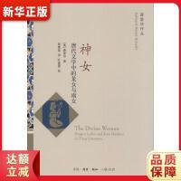 【正版直�I】神女,生活.�x��.新知三���店,薛�廴A,9787108048691