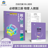 曲一线2022版四层四翼核心题练高中物理人教版必修第三册5年高考3年模拟五三高中同步练习册