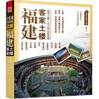 中国古建筑之旅----福建客家土楼