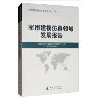 军用建模仿真领域发展报告 中国航天科工集团第二研究院二�八所,北京 9787118118872 国防工业出版社【直发】